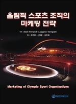 도서 이미지 - 올림픽 스포츠 조직의 마케팅 전략
