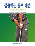 도서 이미지 - 성공하는 골프 레슨