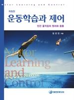 도서 이미지 - 운동학습과 제어 (개정판)
