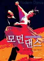 도서 이미지 - 댄스스포츠인을 위한 모던댄스