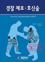 도서 이미지 - 경찰 체포호신술학