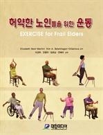 도서 이미지 - 허약한 노인들을 위한 운동