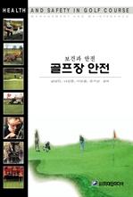 도서 이미지 - 골프장 안전