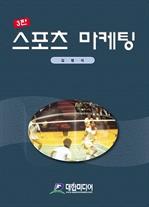 도서 이미지 - 스포츠 마케팅 (3판)