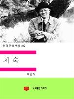 도서 이미지 - 한국문학전집102: 치숙