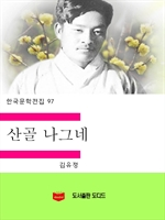 도서 이미지 - 한국문학전집97: 산골나그네