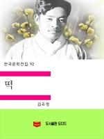 도서 이미지 - 한국문학전집92: 떡