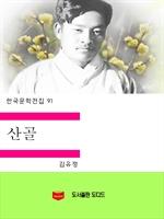 도서 이미지 - 한국문학전집91: 산골