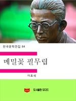 도서 이미지 - 한국문학전집84: 메밀꽃 필 무렵
