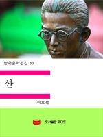 도서 이미지 - 한국문학전집83: 산