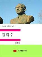 도서 이미지 - 한국문학전집67: 김덕수