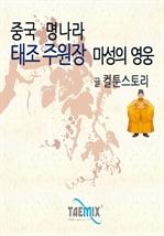 도서 이미지 - 중국 명나라 태조 주원장 마성의 영웅