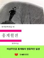 도서 이미지 - 한국문학전집42: 홍계월전