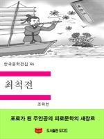 도서 이미지 - 한국문학전집156: 최척전