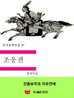 도서 이미지 - 한국문학전집160: 조웅전