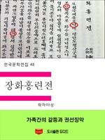 도서 이미지 - 한국문학전집48: 장화홍련전