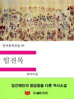 도서 이미지 - 한국문학전집165: 임진록