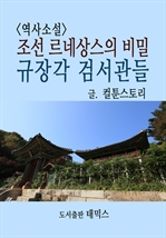 도서 이미지 - 〈역사소설〉 조선 르네상스의 비밀 규장각 검서관들
