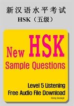 도서 이미지 - New HSK Sample Questions - Level 5 Listening