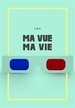 도서 이미지 - Ma Vue, Ma Vie