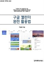 도서 이미지 - 구글 캘린더 완전활용법 (모두의 가이드 #2)