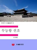 도서 이미지 - 한국사 인물열전 01: 무능왕 선조