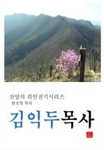 도서 이미지 - 김익두목사