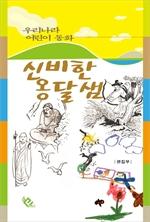 도서 이미지 - 신비한 옹달샘(우리나라 어린이 동화)