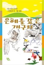 도서 이미지 - 은혜를 갚은 개구리(우리나라 어린이 동화)
