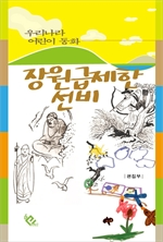 도서 이미지 - 장원급제한 선비(우리나라 어린이 동화)