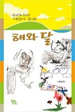 도서 이미지 - 해와 달(우리나라 어린이 동화)