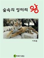 도서 이미지 - (단편동화) 숲속의 엉터리 왕