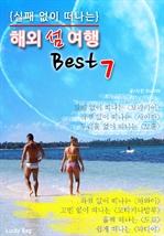 도서 이미지 - (실패 없이 떠나는) 해외 섬 여행 Best7