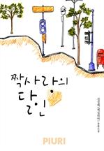 도서 이미지 - 짝사랑의 달인