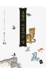 도서 이미지 - [합본] 호랑이 시집가는 날 (전2권/완결)