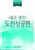 도서 이미지 - [오디오북] 〈좋은생각〉 도전성공편_둘
