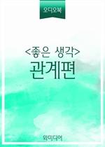 도서 이미지 - [오디오북] 〈좋은생각〉 관계편_여덟