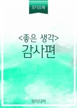 도서 이미지 - [오디오북] 〈좋은생각〉 감사편_하나