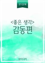 도서 이미지 - [오디오북] 〈좋은생각〉 감동편_열