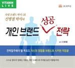 도서 이미지 - [오디오북] 개인 브랜드 성공전략