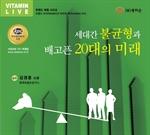 도서 이미지 - [오디오북] 세대간 불균형과 배고픈 20대의 미래