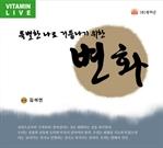 도서 이미지 - [오디오북] 특별한 나로 거듭나기 위한 변화