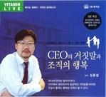 도서 이미지 - [오디오북] CEO의 거짓말과 조직의 행복