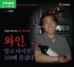 도서 이미지 - [오디오북] 와인, 알고마시면 100배 즐겁다