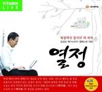 도서 이미지 - [오디오북] 열정 (육일약국 갑시다)