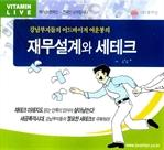 도서 이미지 - [오디오북] 재무설계와 세테크