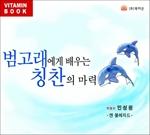 도서 이미지 - [오디오북] 범고래에게 배우는 칭찬의 마력