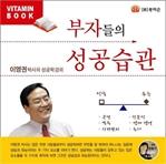 도서 이미지 - [오디오북] 부자들의 성공습관