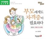 도서 이미지 - [오디오북] 부모에게도 자격증이 필요하다