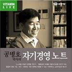 도서 이미지 - [오디오북] 공병호의 자기경영노트